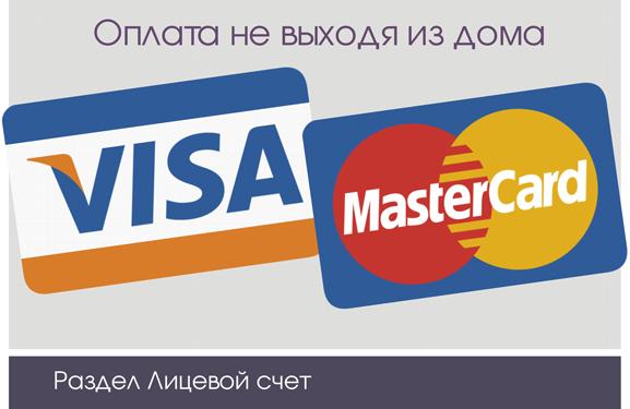 Оплата через Visa и MasterCard