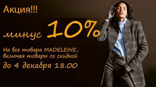 Madeleine акция!