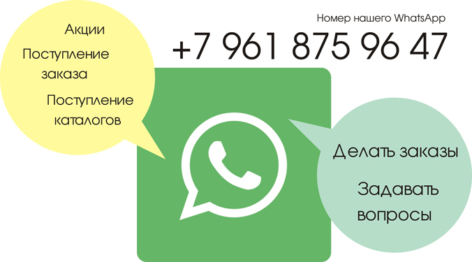 WhatsApp в помощь